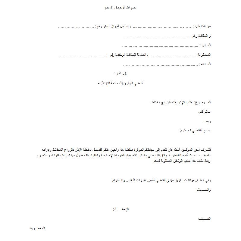lettre-mariage-mixte-maroc